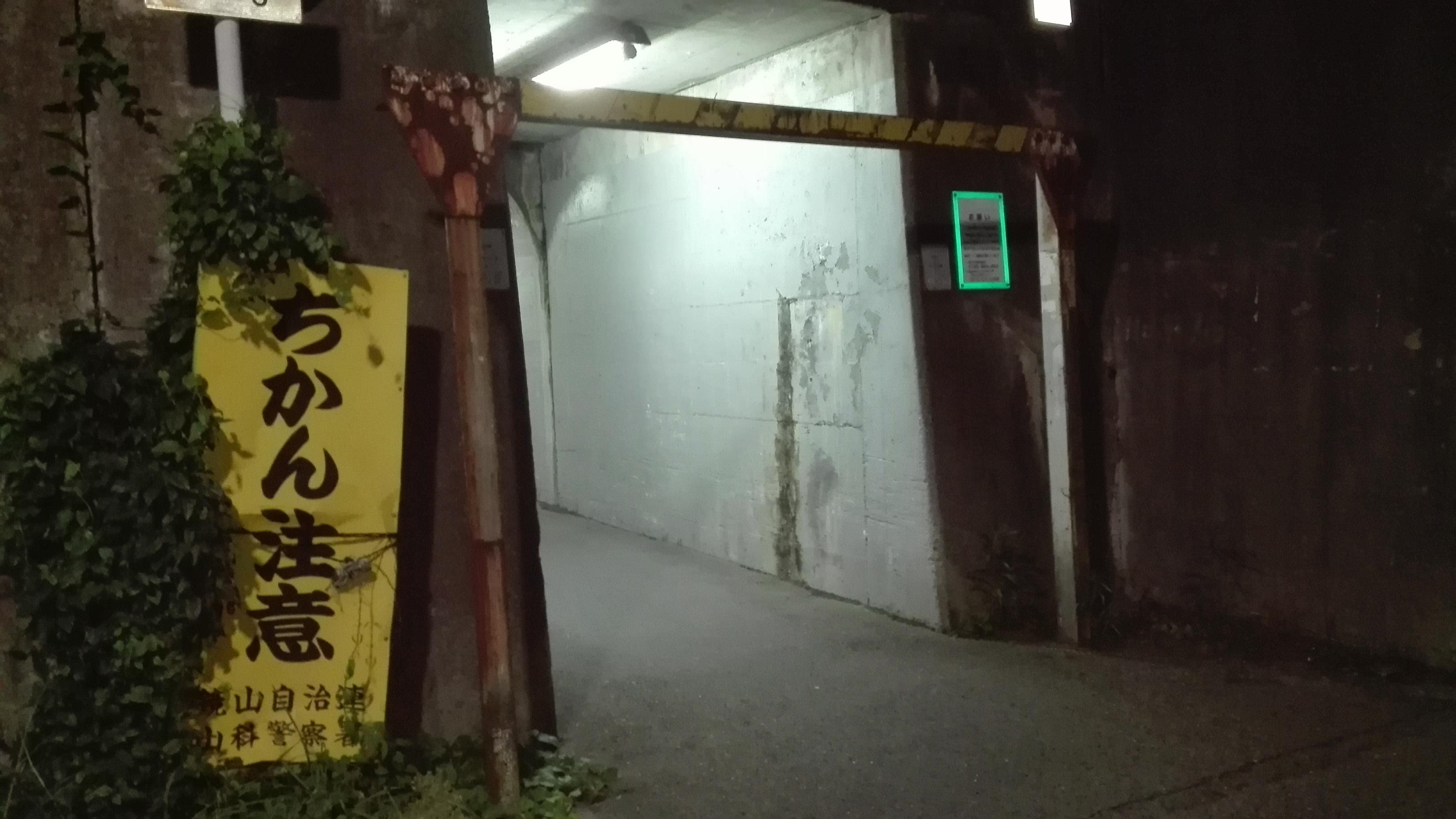 心霊スポット-厨子奥トンネル-