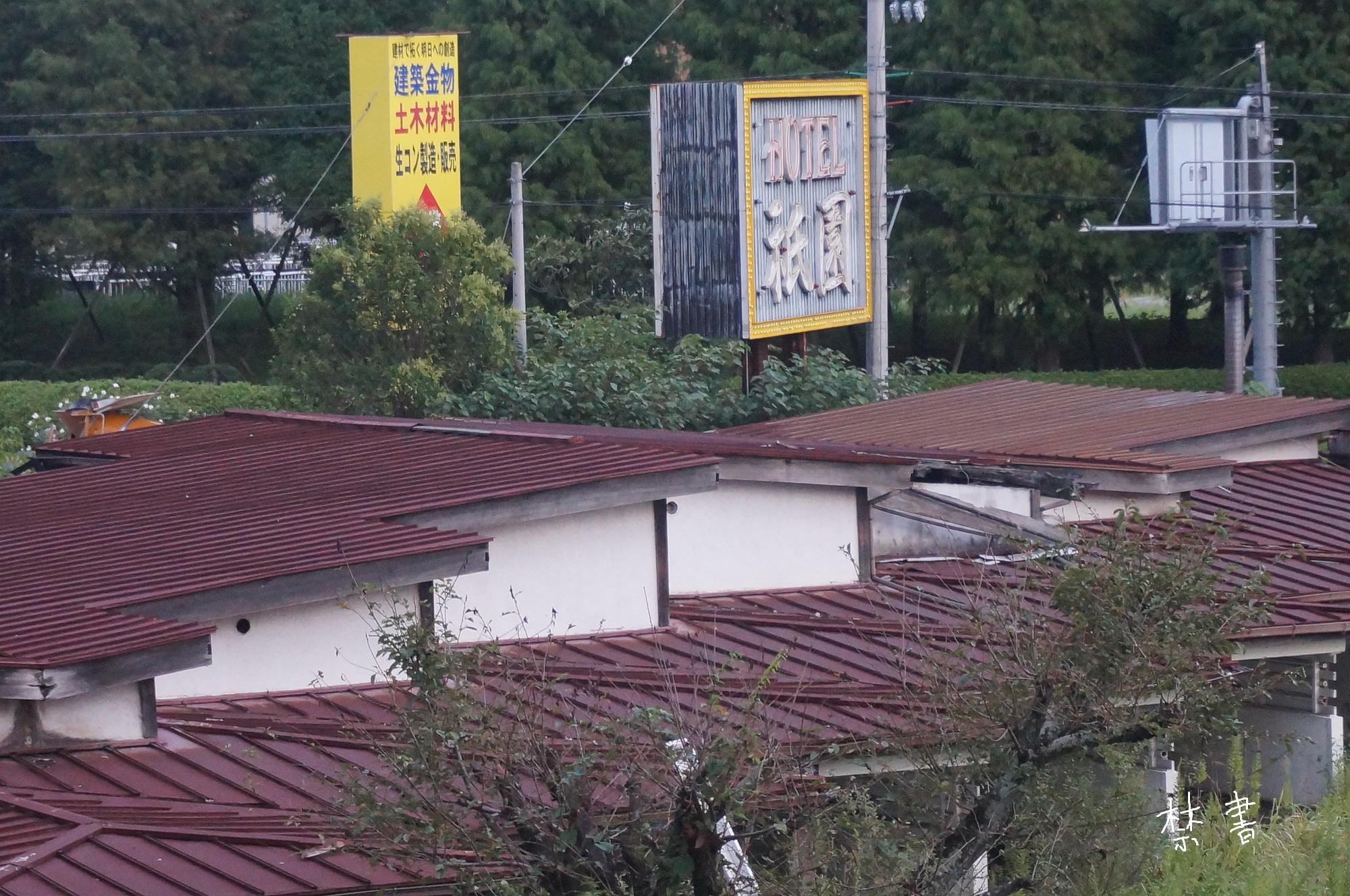 心霊廃墟-滋賀・ホテル祇園-
