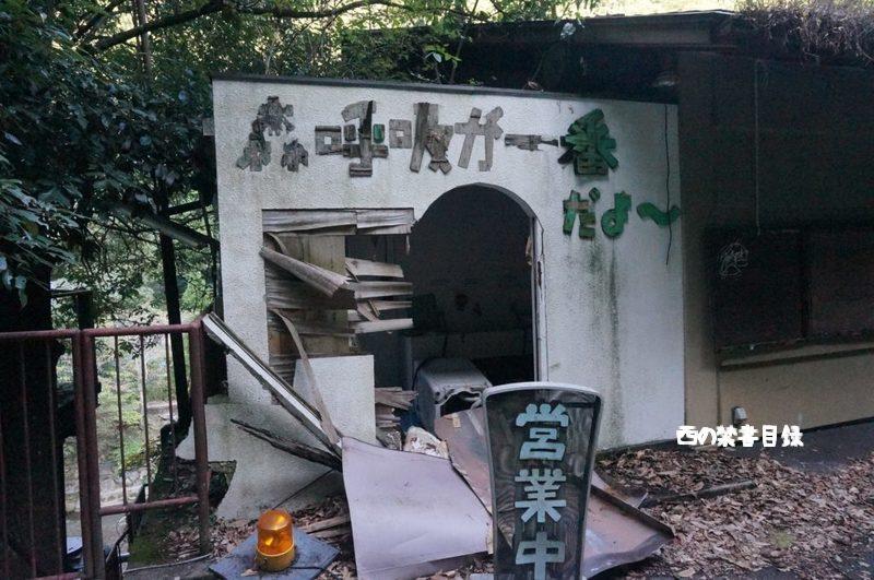 京都・清滝にある森林館の廃墟を訪れた