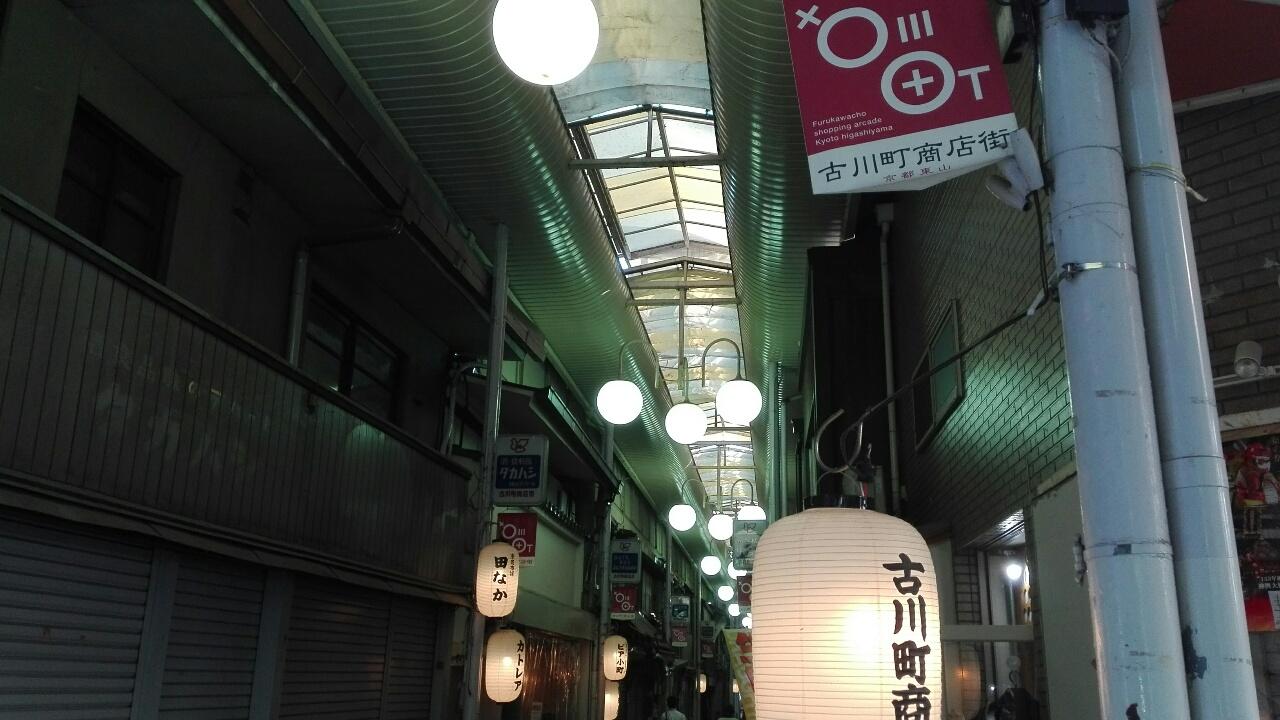 昭和レトロな商店街を訪問した-京都・古川町商店街-