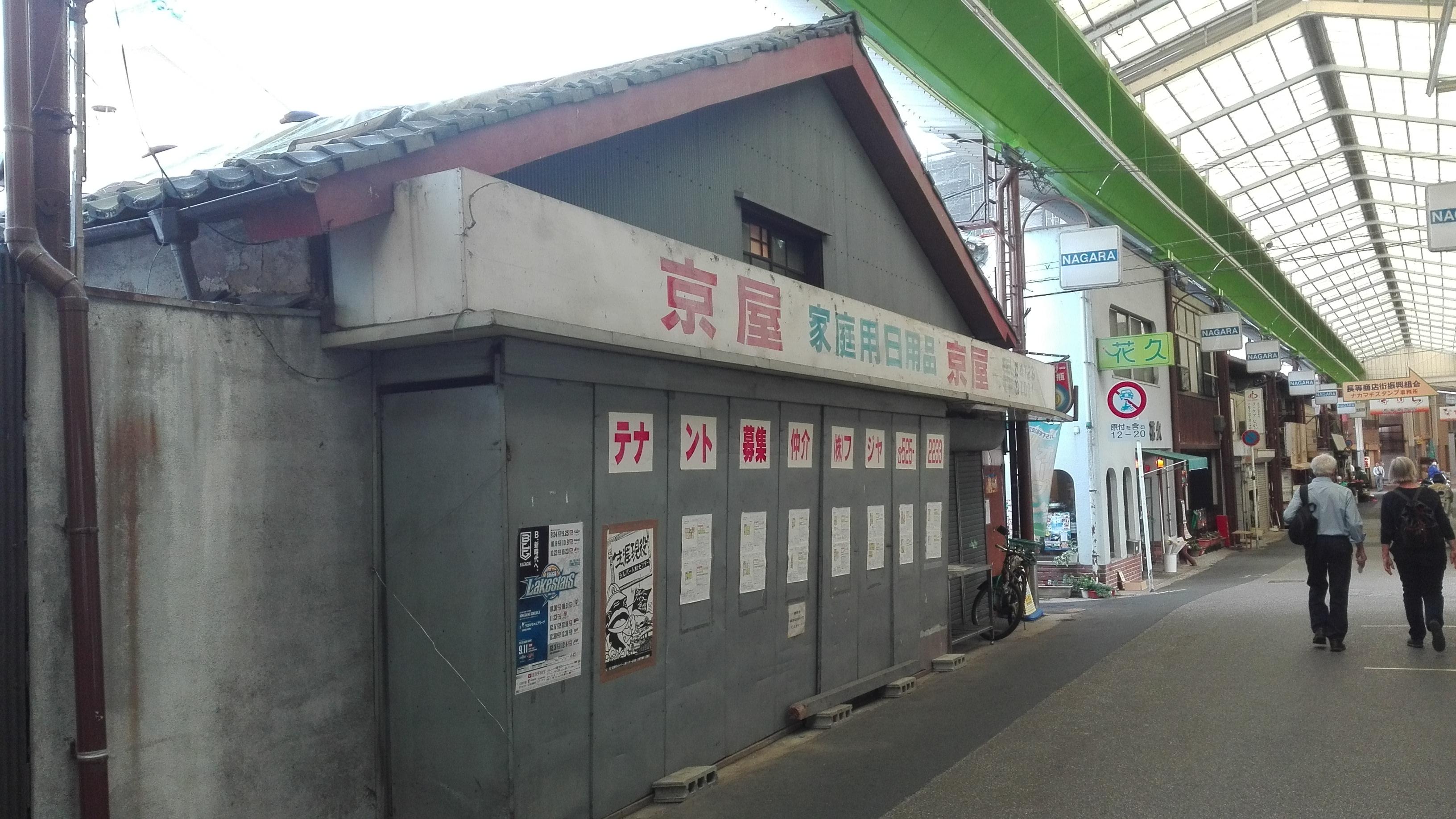 大津の超レトロな商店街を訪れた