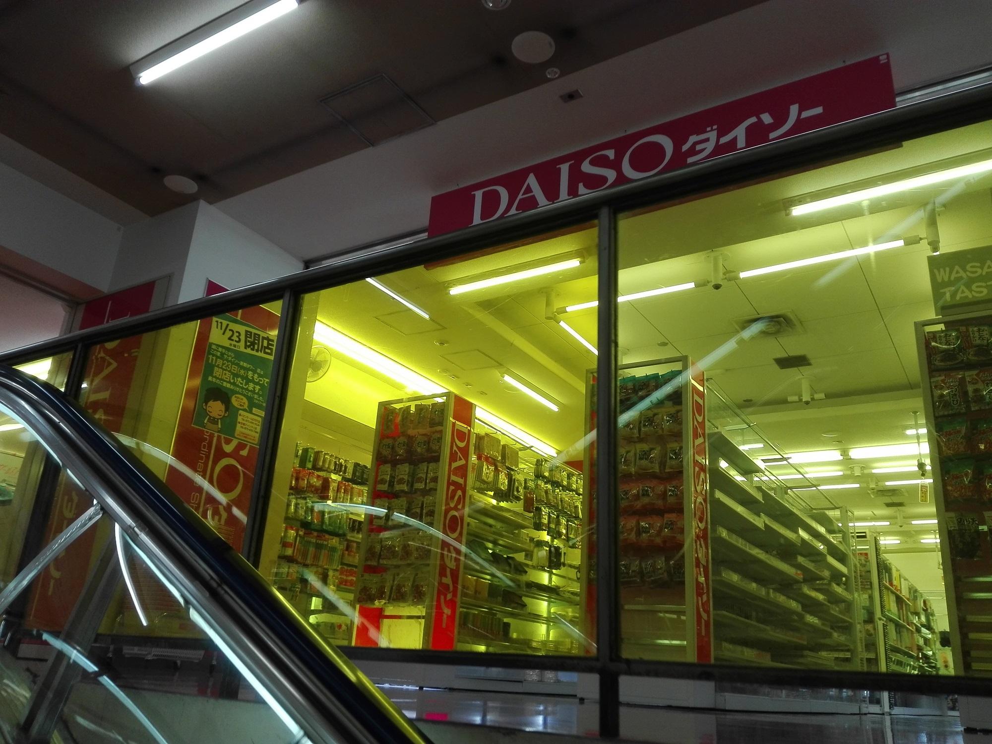 閉店間近のザ・ダイソー京都タワー店に行ってみた
