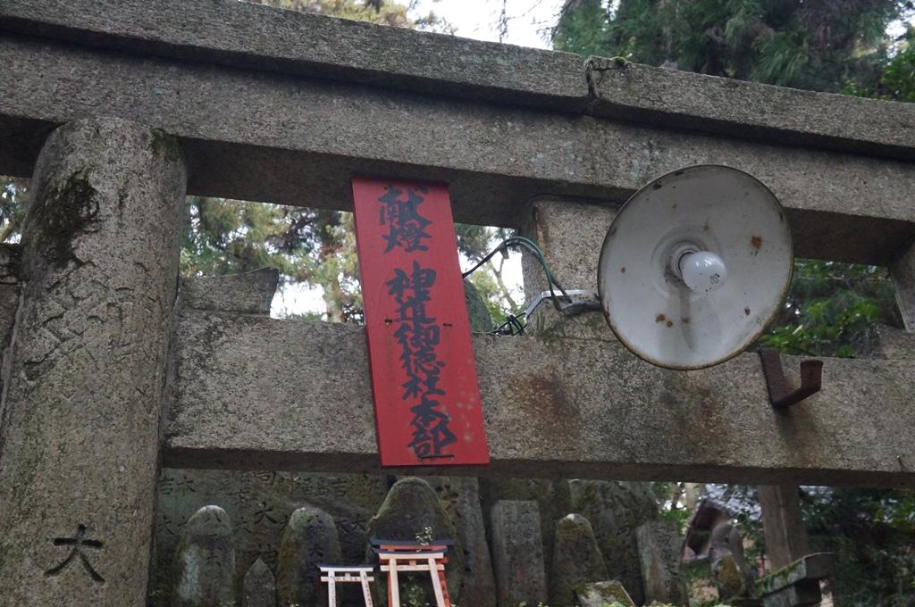 伏見稲荷大社で謎の宗教施設を発見