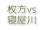 京阪沿線ベッドタウン対決 | 枚方vs寝屋川