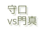 京阪沿線の企業城下町対決!守口vs門真