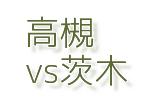 北摂ベッドタウンライバル対決!高槻vs茨木どっちが上?