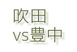 北摂ベッドタウン対決 吹田vs豊中