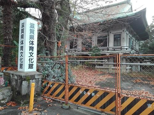 役目を終えた滋賀県体育文化館(旧武徳殿)を訪れた