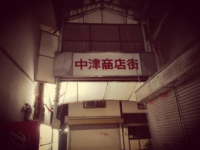 まるで昭和にタイムスリップ レトロな中津商店街