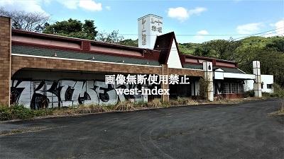 福知山市にあるドライブインの廃墟 ルート赤坂