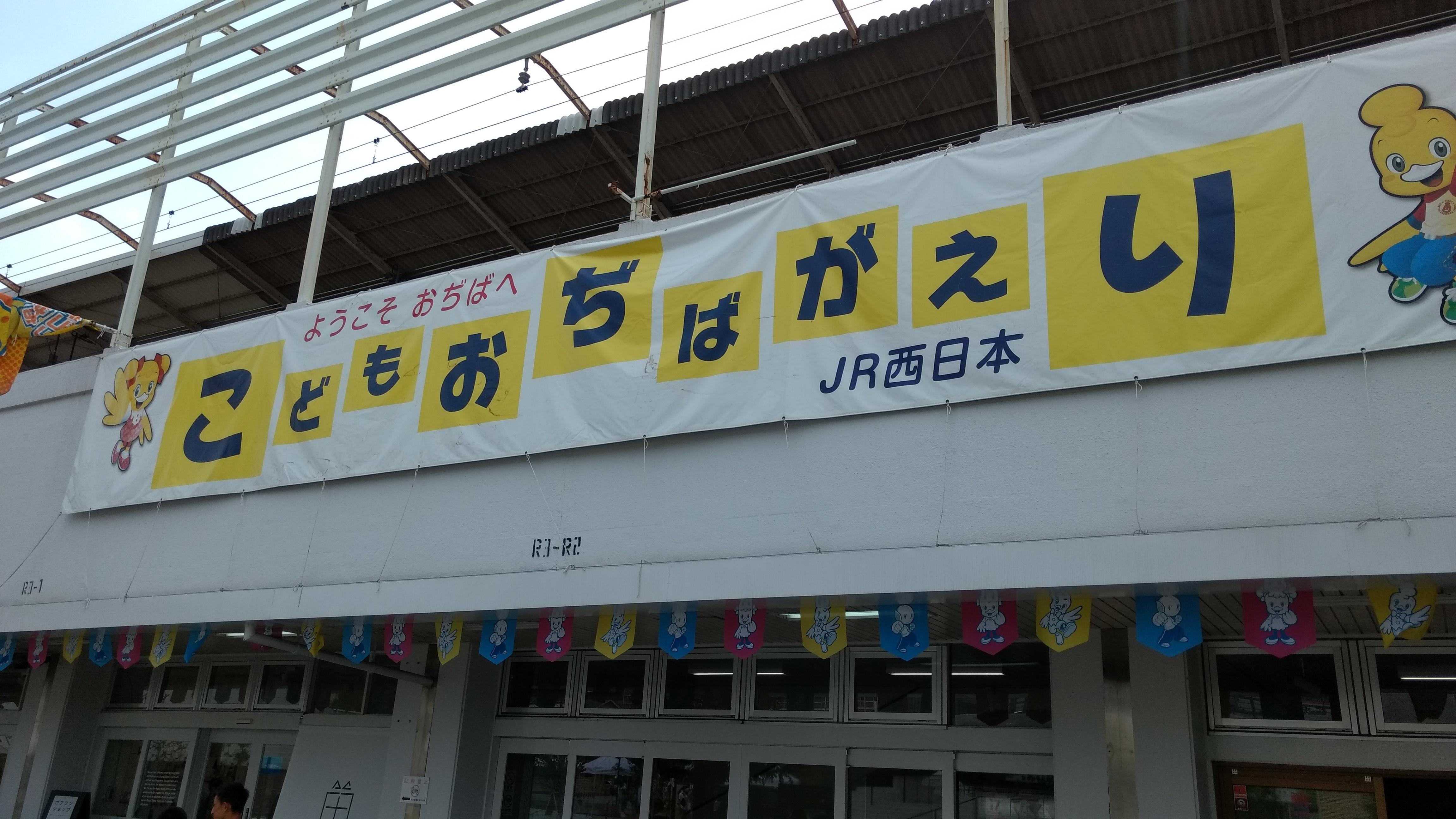 宗教都市・天理訪問記【天理駅とその周辺】