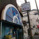 【角田美代子の活動拠点】尼崎の下町・杭瀬を訪れた