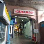 ディープ感漂う高架下・近鉄桃山商店街・駅前0番地